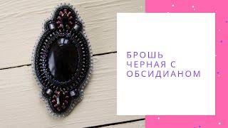 видео Купить брошь с кристаллами Сваровски