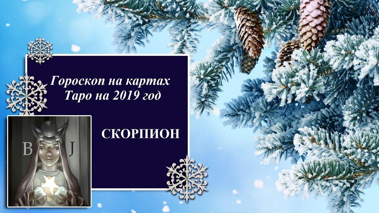 Гороскоп на картах Таро на 2019 год для представителей знака зодиака Скорпион.