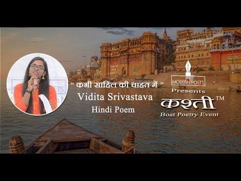 Vidita Srivastava | Kabhi Sahil Ki Chahat Me |  Kashti Boat Poetry Event | TMP | Varanasi | 2019