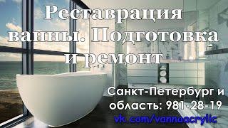 Реставрация ванны жидким акрилом. Подготовка и ремонт!(, 2015-10-29T08:37:47.000Z)