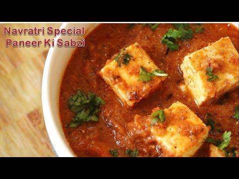 Navratri Special - लाजवाब पनीर की सब्ज़ी  Paneer Ki Sabzi  Paneer Recipe For Fast  Rj Payal's Kitchen