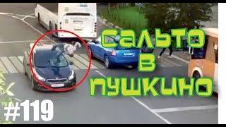 ДТП. Подборка аварий сентябрь 2019. #119 Аварии с пешеходами