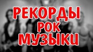 10 МИРОВЫХ РОК-РЕКОРДОВ