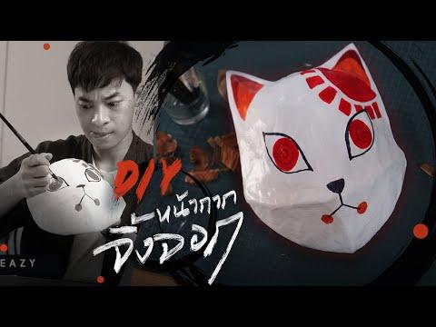 DIY หน้ากากจิ้งจอก Kitsune Mask  (ง่าย)