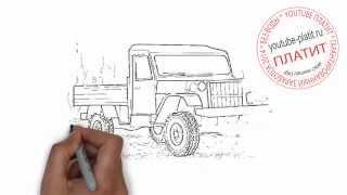 Учимся рисовать военную технику  Как нарисовать военный грузовик для перевозки раненых солдат поэтап(, 2014-08-10T04:39:34.000Z)