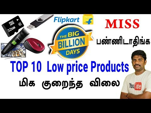 Top 10 Low Price Products flipkart big billion day offers - loud Oli Tamil Tech News