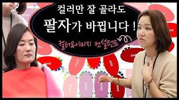 [이집 어때] 50살 넘어 절대 피해야 할 컬러 vs 팔자 펴주는 컬러 찾기  [스토리앤스타일] 중년 패션 스타일링
