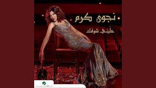 Download lagu خليني شوفك MP3