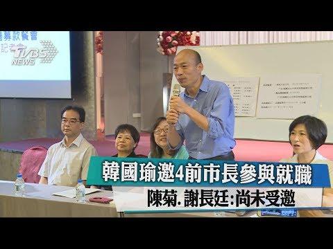 韓國瑜邀4前市長參與就職 陳菊、謝長廷:尚未受邀