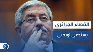 القضاء الجزائري يستدعى أويحيى .. تعرف على أبرز التهم
