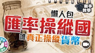 【#富翁宏觀經濟篇】「匯率操縱國」懶人包:從歷史 #順差 #逆差國 掌握政局,誰真正操縱貨幣?【新手教學 EP35 | #學投資】#貿易戰 升值 貶值 #經濟學