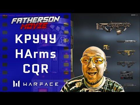 Warface WARBOX - Кручу коробки с HArms CQR! Выбил новую пушку! thumbnail