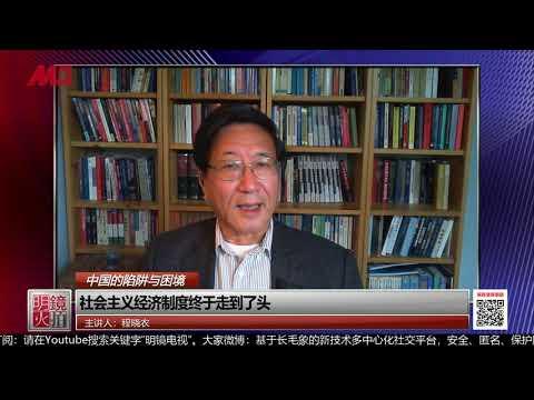 程晓农:社会主义经济制度终于走到了头(20190626中国的陷阱与困境|第20集)