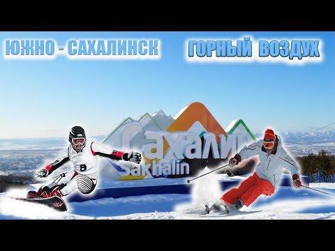 Южно - Сахалинск 2019 год.  Горный Воздух  23 февраля. Южно - Сахалинск.