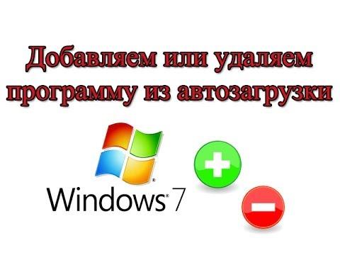 Как убрать или добавить программу в автозагрузку Windows