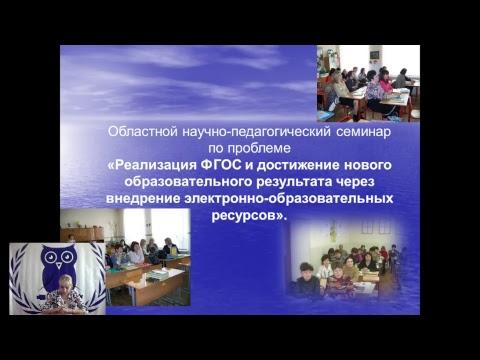Применение современных образовательных технологий и ИКТ в начальной школе