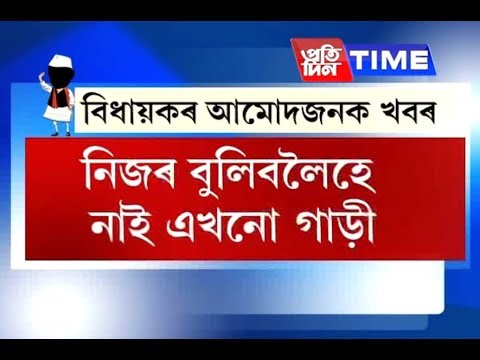 Crorepati Ministers of Assam doesn't even own a car