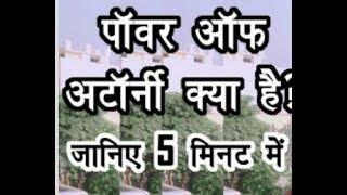 Power of Attorney in hindi पावर ऑफ अटॉर्नी क्या है