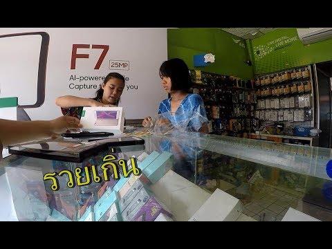 ใช้เงิน 5100บาท ในวันเดียว สวัสดีปีใหมไทย2018 14/4/2556
