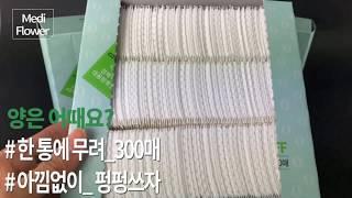 메디플라워 엠보싱 코튼 100% 화장솜