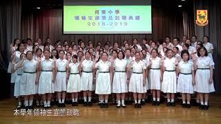Publication Date: 2019-02-28   Video Title: 2018-19_本學年領袖生宣誓就職