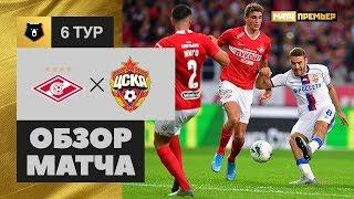 19.08.2019 Спартак - ЦСКА - 2:1. Обзор матча