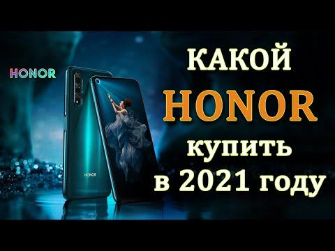 Какой Honor купить в 2020 году. Лучший смартфон. Топ смартфонов от Хонор. Лучший Хонор. Honor 20 Pro