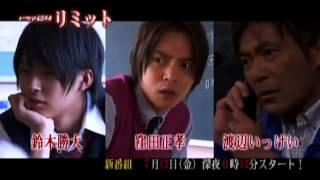 7月12日 ドラマ24 リミット 初回 桜庭ななみ 土屋太鳳 鈴木勝大 工藤綾...