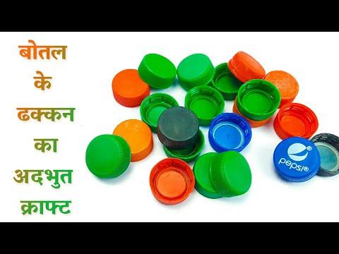 Plastic Bottle Caps Craft Idea | Best Out Of Waste Plastic Bottle Cap | Reuse Plastic Bottle Caps