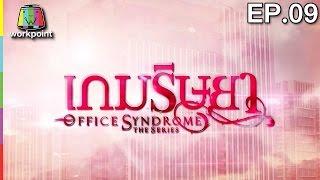 Office Syndrome | เกมริษยา  | English Subtitles | EP.09 Full HD