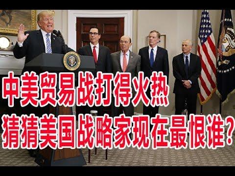 中美贸易战打得火热,猜猜美国战略家现在最恨谁?