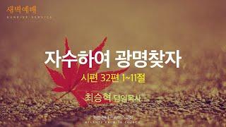 [애틀랜타프라미스교회] 10/22/2020 새벽예배 &…