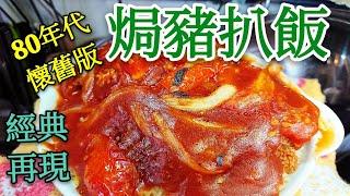 〈 職人吹水〉 經典再現 80年代 焗豬扒飯吹 Baked Pork Chop Rice