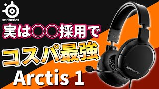 【SteelSeries Arctis 1 レビュー】エントリーモデルなのに○○が上位モデルと同じ!これはコスパ最強ですわ...