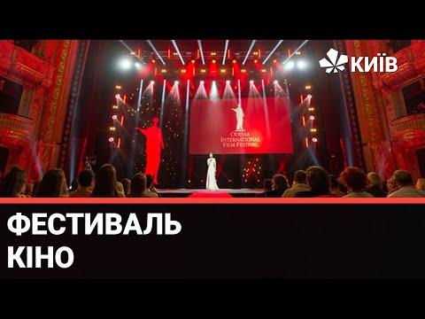 Телеканал Київ: Одеський міжнародний кінофестиваль відкрився в онлайн-форматі