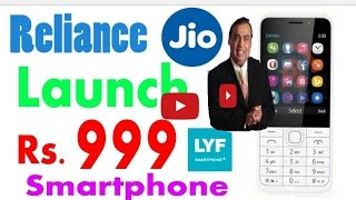 Reliance Jio Lyf Official Launched World's cheapest 4G Phone Rs. 999/- दुनिया का सबसे सस्ता 4G phone