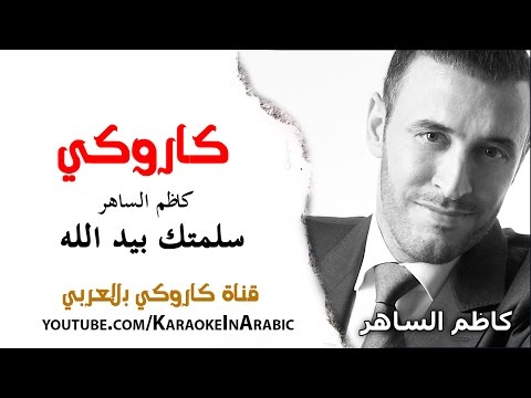 سلمتك بيد الله كاروكي مع الكلمات -كاظم الساهر كاروكي arabic karaoke - كاملة