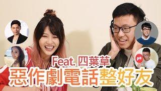 惡作劇電話大挑戰 feat. 四葉草 (call out阿滴英文、Emily Nieh、阿翰、阿KEN)