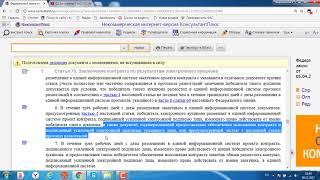 Статья 70 конспект