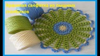 Красивая салфетка пышными столбиками, вязание крючком(салфетка № 17)