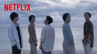 活動休止まで走り続けた、嵐の軌跡 | ARASHI's Diary -Voyage- | Netflix Japan