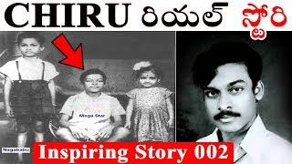 Chiranjeevi Biopic by Prashanth in Telugu | Mahanayakudu Real Biography vs NTR | Inspiring Story 002