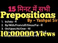 Prepositions yashpal sir |vleads Institute |