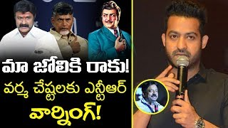Jr NTR Reaction on RGV Vennupotu Song | Lakshmi's NTR Vs NTR Kathanayakudu | YOYO Cine Talkies