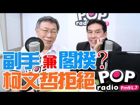 2019-08-16【POP撞新聞】黃暐瀚專訪柯文哲「柯文哲的下一步!」
