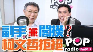 Baixar 2019-08-16【POP撞新聞】黃暐瀚專訪柯文哲「柯文哲的下一步!」