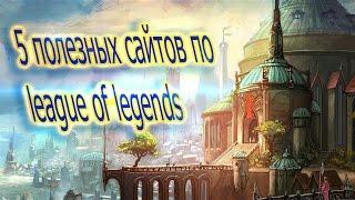 видео Полезные сайты для league of legends