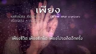 เพียง - ชาติ the voice คาราโอเกะ คีย์ผู้หญิง