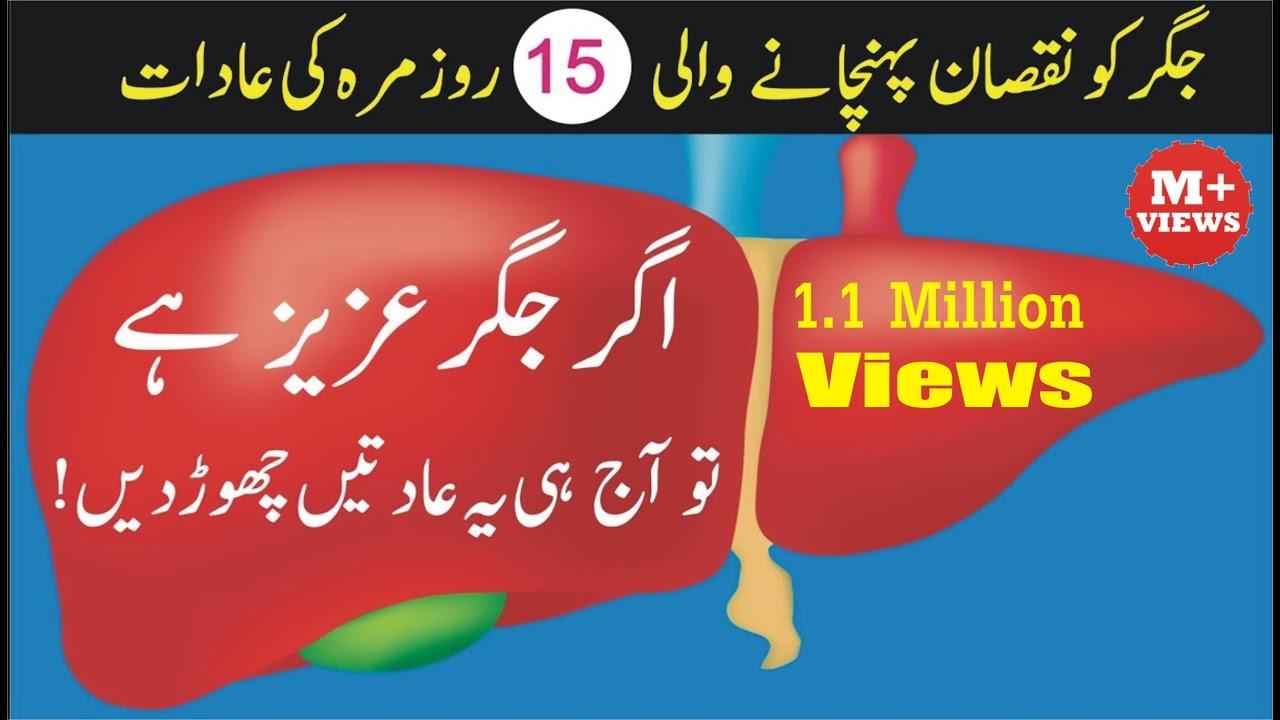 Liver ka ilaj / Jigar ka ilaj / Liver treatment