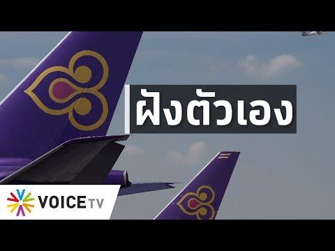 ใบตองแห้งOnair - การบินไทยฆ่าตัวเอง